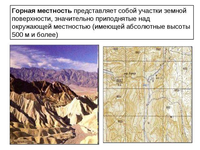 Горная местность представляет собой участки земной поверхности, значительно п...