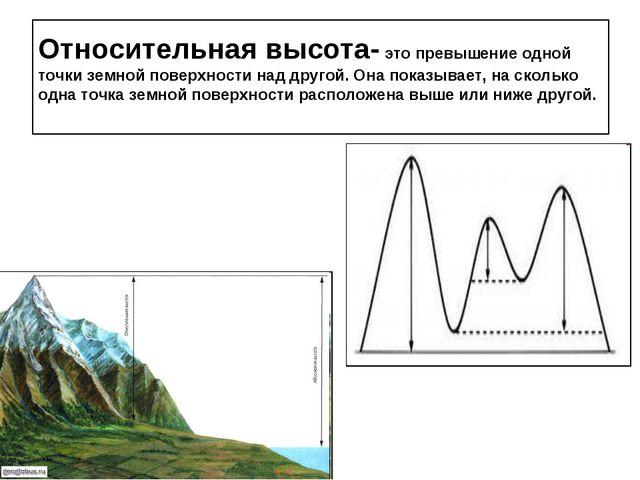 Относительная высота- это превышение одной точки земной поверхности над друго...