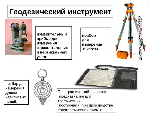 Геодезический инструмент Теодоли́т — измерительный прибор для измерения гориз...