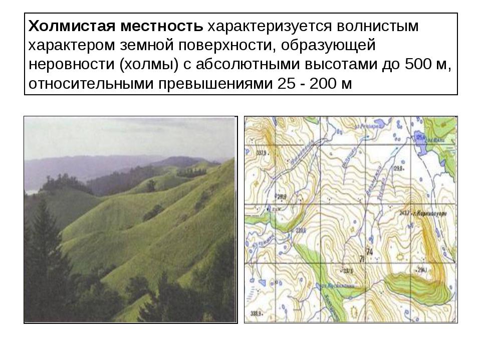 Холмистая местность характеризуется волнистым характером земной поверхности,...