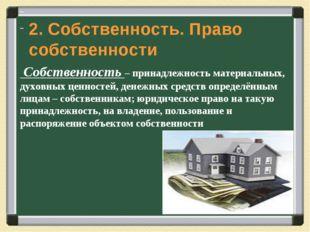 Собственность – принадлежность материальных, духовных ценностей, денежных ср
