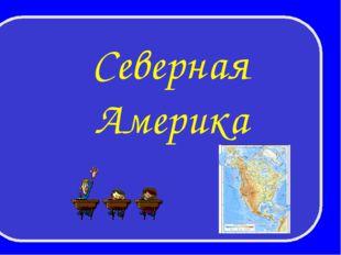 Географическое положение Рельеф Внутренние воды Природные зоны Население и ст
