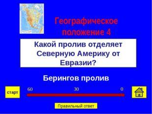 секвойя Хвойное дерево высотой более 100 метров? Природные зоны 4 0 30 60 ст