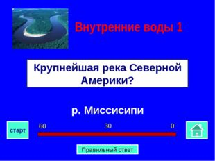 р. Миссисипи Крупнейшая река Северной Америки? Внутренние воды 1 0 30 60 ста