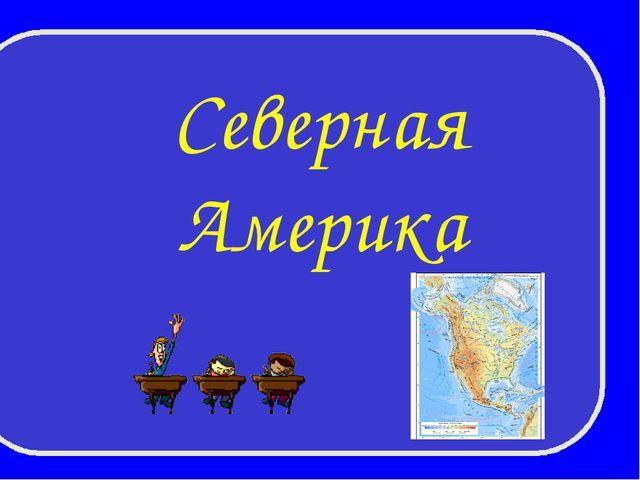 Географическое положение Рельеф Внутренние воды Природные зоны Население и ст...