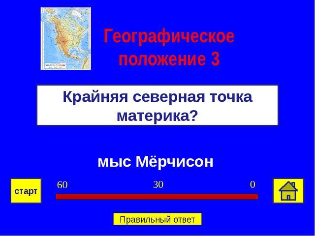 Койот Степной волк? Природные зоны 3 0 30 60 старт Правильный ответ