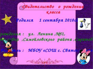 Свидетельство о рождении класса Родился 1 сентября 2010ода Место рождения :