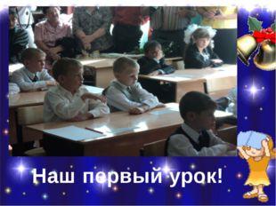 Наш первый урок!