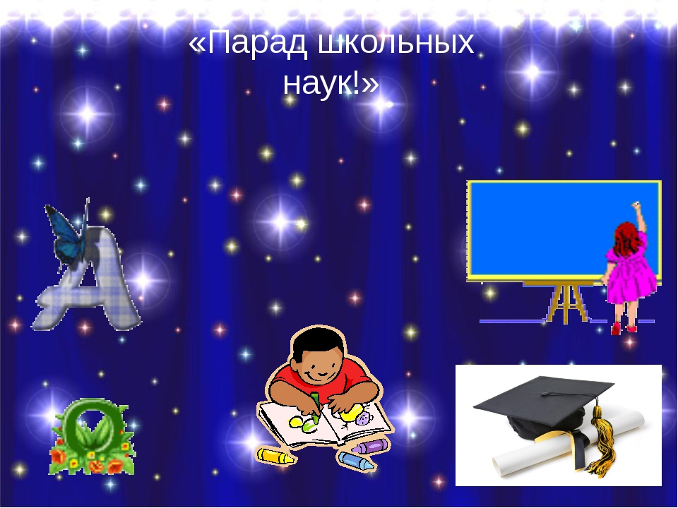 «Парад школьных наук!»