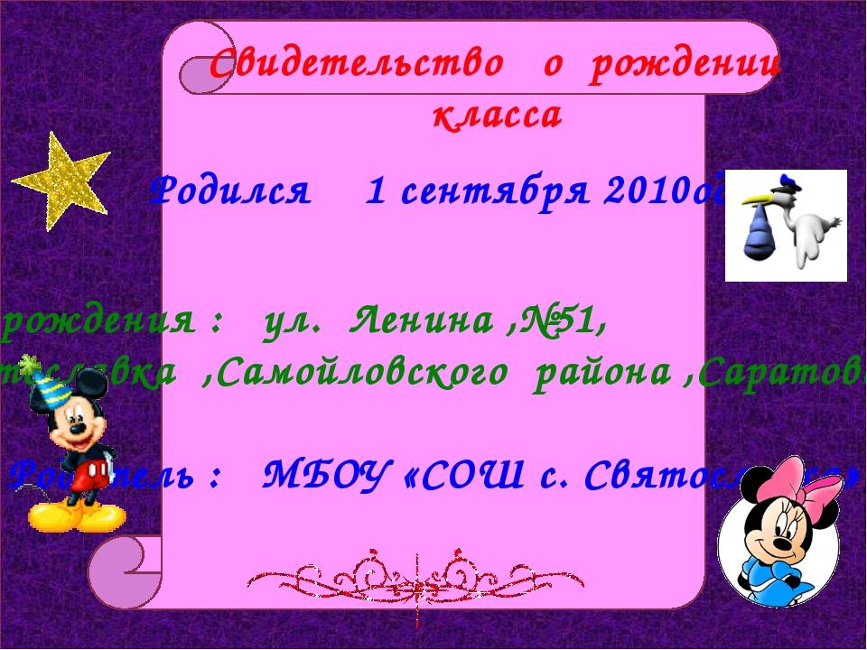 Свидетельство о рождении класса Родился 1 сентября 2010ода Место рождения :...
