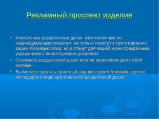 Рекламный проспект изделия Уникальные разделочные доски, изготовленные по инд