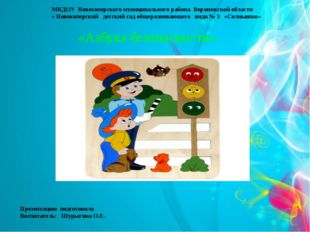 «Азбука безопасности». МКДОУ Новохоперского муниципального района Воронежской