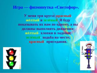 Игра — физминутка «Светофор». У меня три круга: красный, жёлтый и зелёный. Я