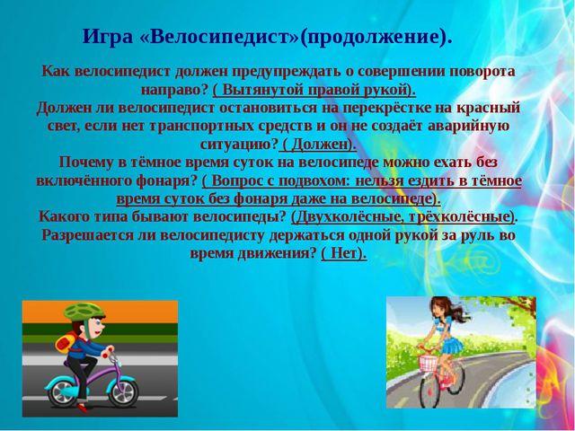 Игра «Велосипедист»(продолжение). Как велосипедист должен предупреждать о сов...