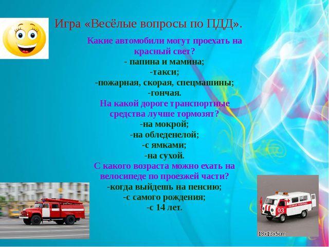 Игра «Весёлые вопросы по ПДД». Какие автомобили могут проехать на красный све...