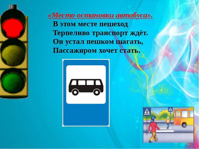 «Место остановки автобуса». В этом месте пешеход Терпеливо транспорт ждёт. Он...