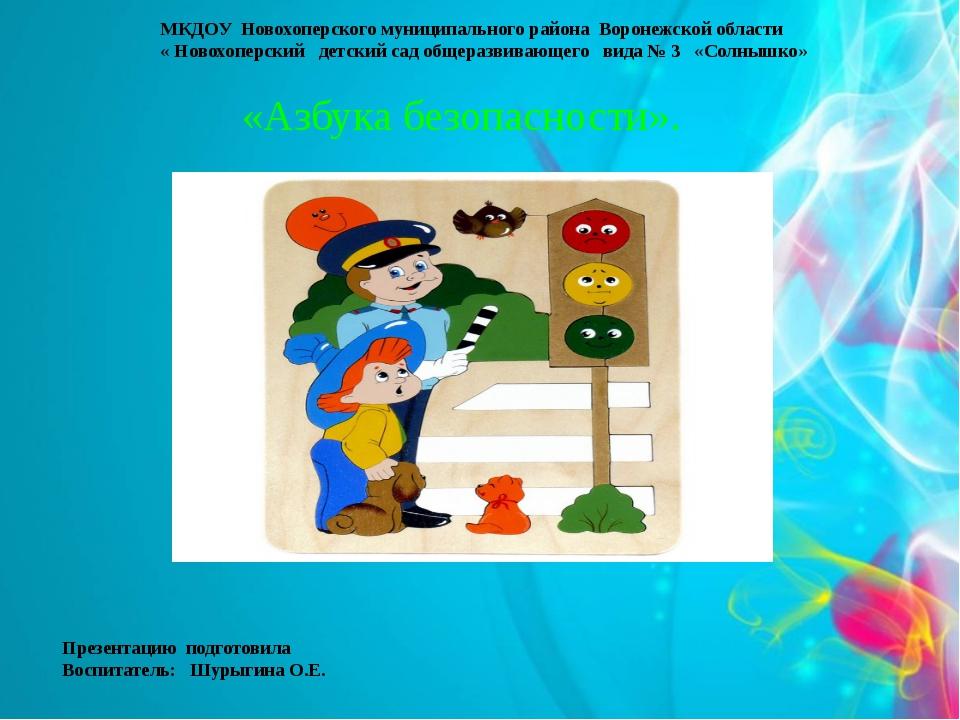 «Азбука безопасности». МКДОУ Новохоперского муниципального района Воронежской...