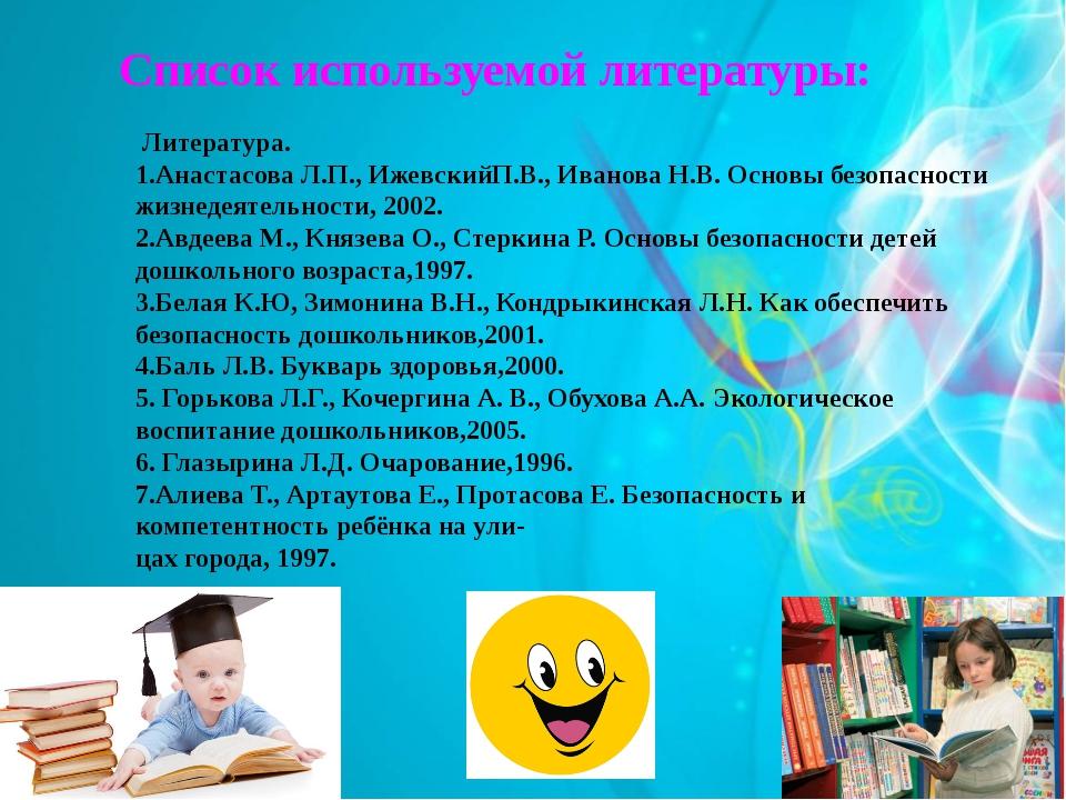 Список используемой литературы: Литература. 1.Анастасова Л.П., ИжевскийП.В.,...