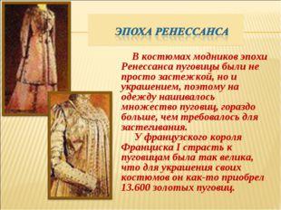 В костюмах модников эпохи Ренессанса пуговицы были не просто застежкой, но и
