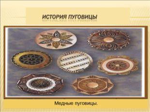 Широкое распространение пуговицы получили только в XIII веке. И почти до XVI