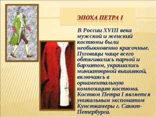 В России XVIII века мужской и женский костюмы были необыкновенно красочные.