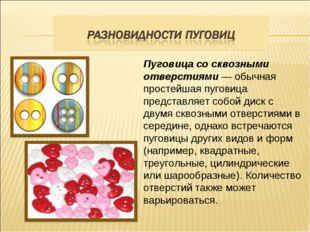 Пуговица со сквозными отверстиями — обычная простейшая пуговица представляет