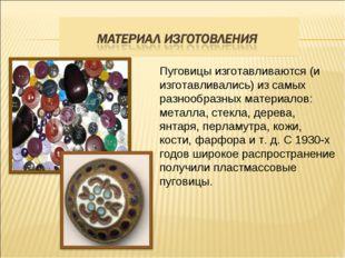 Пуговицы изготавливаются (и изготавливались) из самых разнообразных материал