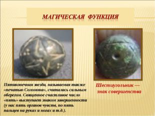 Шестиугольник — знак совершенства Пятиконечная звезда, называемая также «печ
