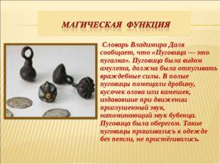 Словарь Владимира Даля сообщает, что «Пуговица — это пугалка». Пуговица была