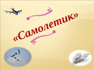 «Самолетик»