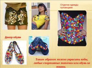 Отделка одежды пуговицами Декор обуви Таким образом можно украсить кеды, люб