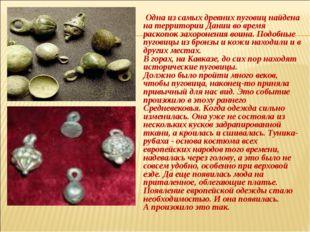 Одна из самых древних пуговиц найдена на территории Дании во время раскопок