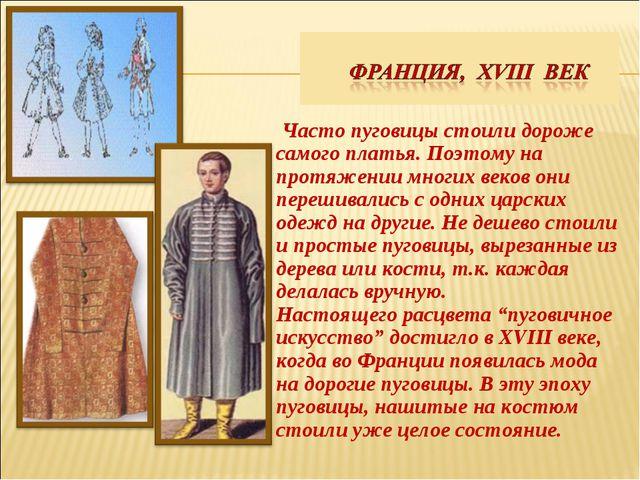 Часто пуговицы стоили дороже самого платья. Поэтому на протяжении многих век...