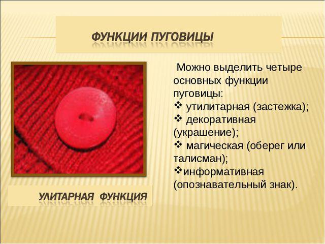 Можно выделить четыре основных функции пуговицы: утилитарная (застежка); дек...
