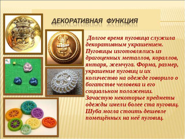 Долгое время пуговица служила декоративным украшением. Пуговицы изготовлялис...