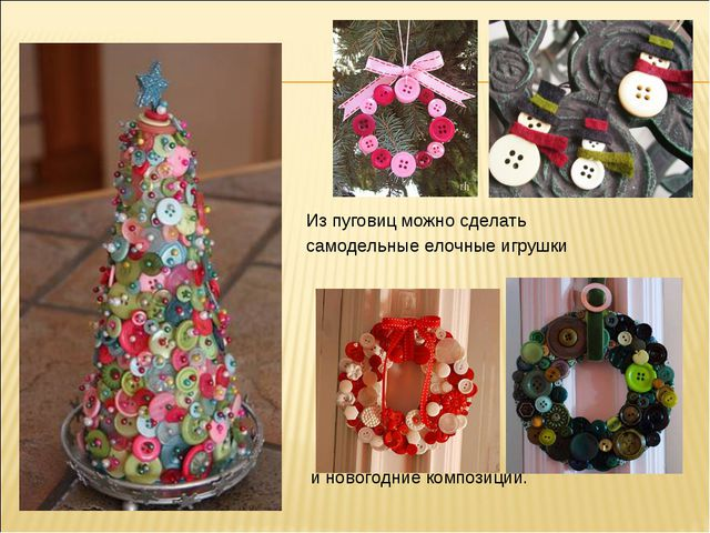 Из пуговиц можно сделать самодельные елочные игрушки и новогодние композиции.