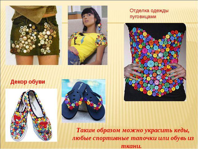 Отделка одежды пуговицами Декор обуви Таким образом можно украсить кеды, люб...