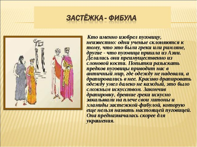 Кто именно изобрел пуговицу, неизвестно: одни ученые склоняются к тому, что...