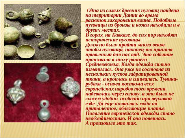 Одна из самых древних пуговиц найдена на территории Дании во время раскопок...
