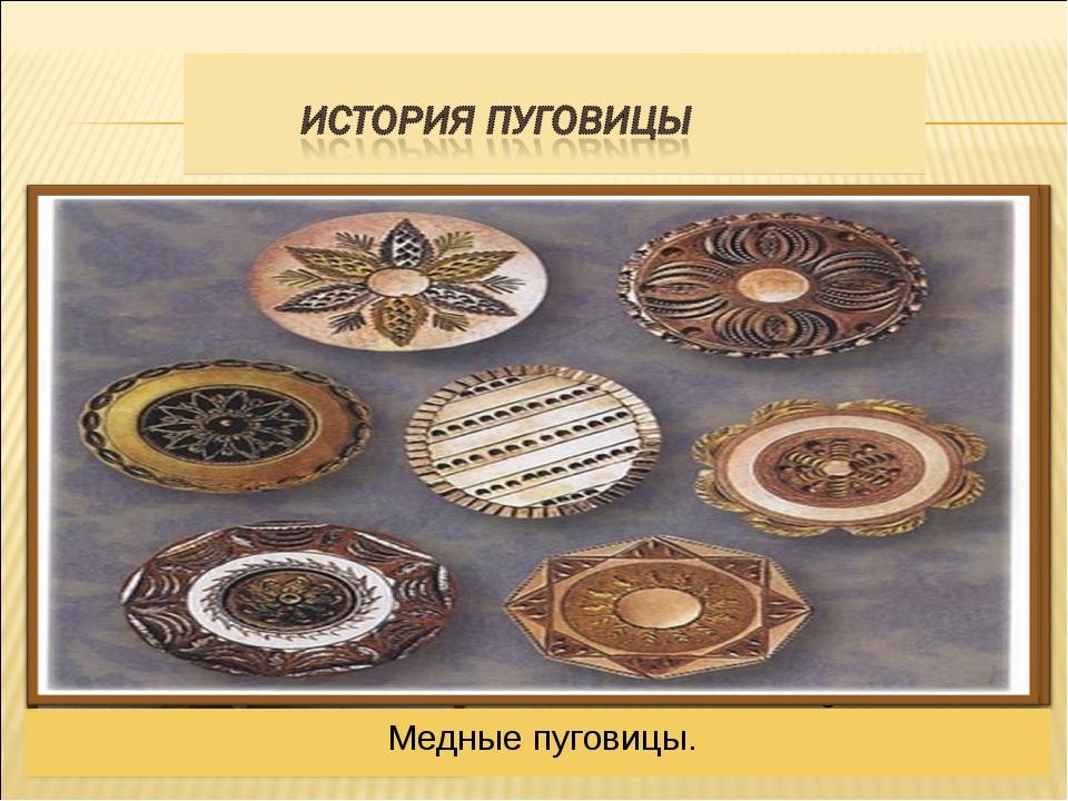 Широкое распространение пуговицы получили только в XIII веке. И почти до XVI...