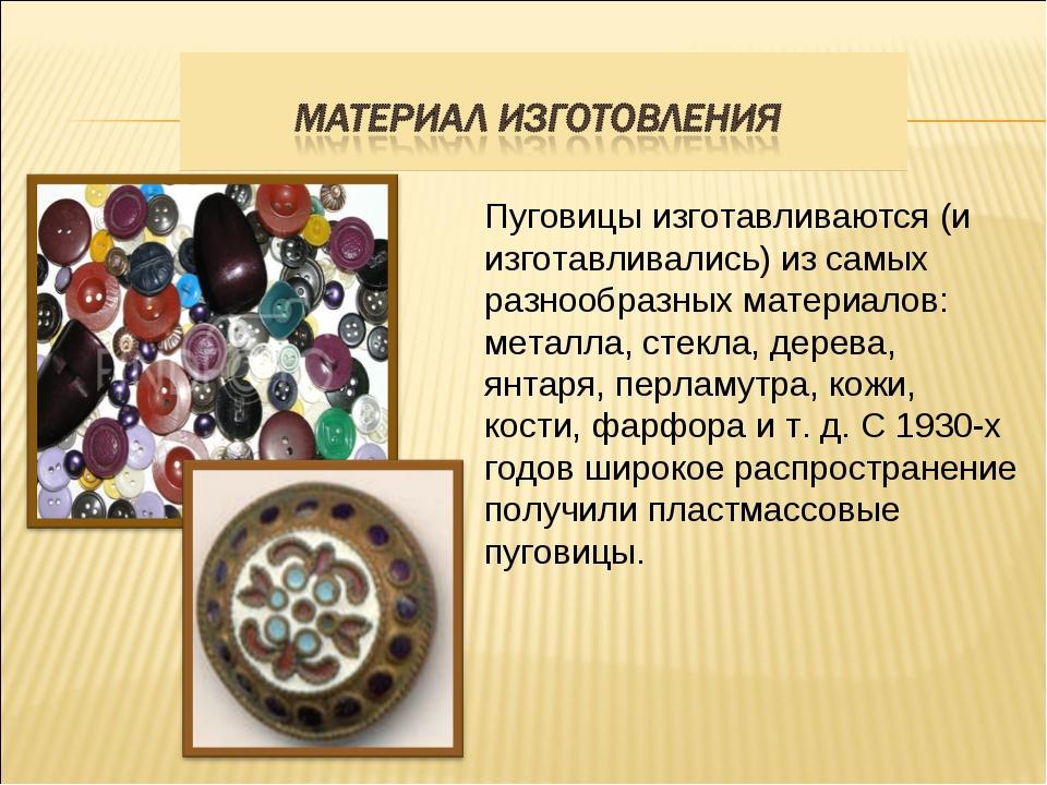 Пуговицы изготавливаются (и изготавливались) из самых разнообразных материал...
