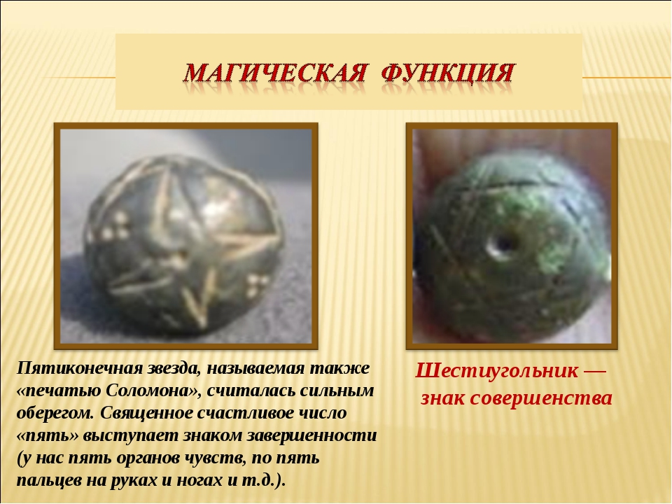 Шестиугольник — знак совершенства Пятиконечная звезда, называемая также «печ...