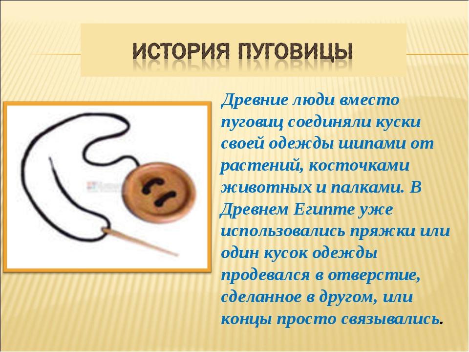 Древние люди вместо пуговиц соединяли куски своей одежды шипами от растений,...