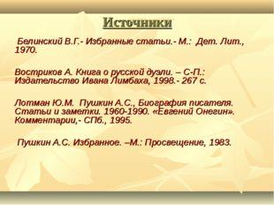 Источники Белинский В.Г.- Избранные статьи.- М.: Дет. Лит., 1970. Востриков А