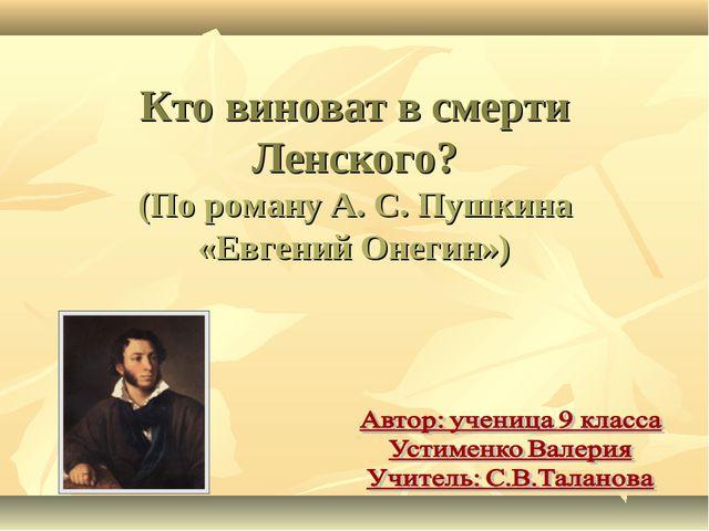 Кто виноват в смерти Ленского? (По роману А. С. Пушкина «Евгений Онегин»)