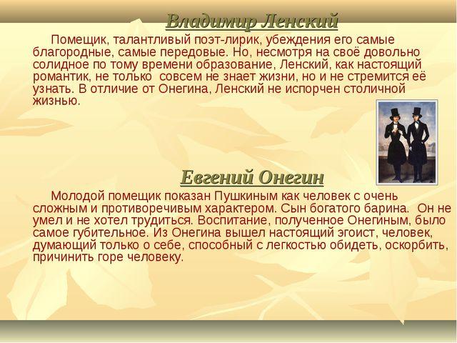 Владимир Ленский Помещик, талантливый поэт-лирик, убеждения его самые благоро...