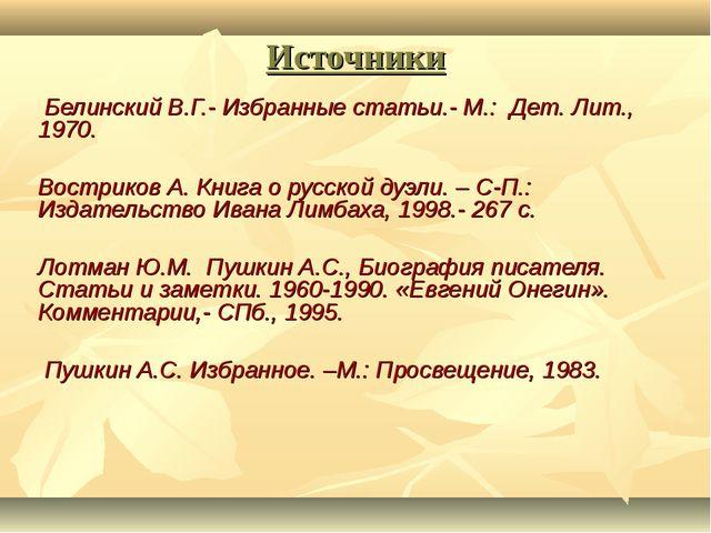 Источники Белинский В.Г.- Избранные статьи.- М.: Дет. Лит., 1970. Востриков А...