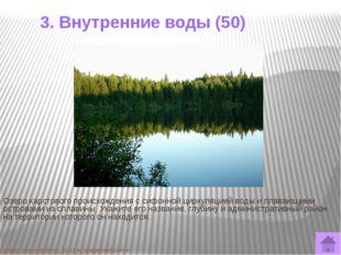 4. Животные (30) На зоогеграфической карте атласа Кировской области, изданног