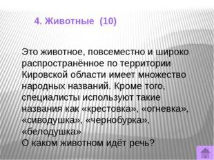 4. Животные (40) Какие животные могут представлять наибольшую опасность для у