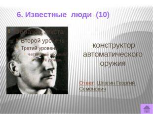 6. Известные люди (40) Маршал Советского Союза , Герой Советского Союза Ответ